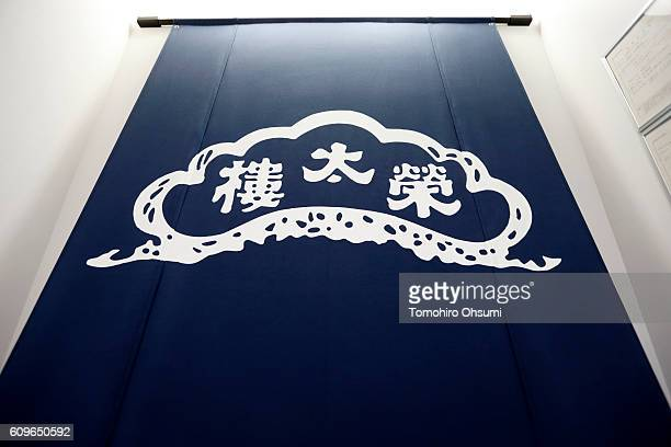 Noren shop curtain is displayed at the entrance to the Eitaro Sohonpo Co Ltd factory on August 22 2016 in Hachioji Japan Isetan Mitsukoshi Holdings...
