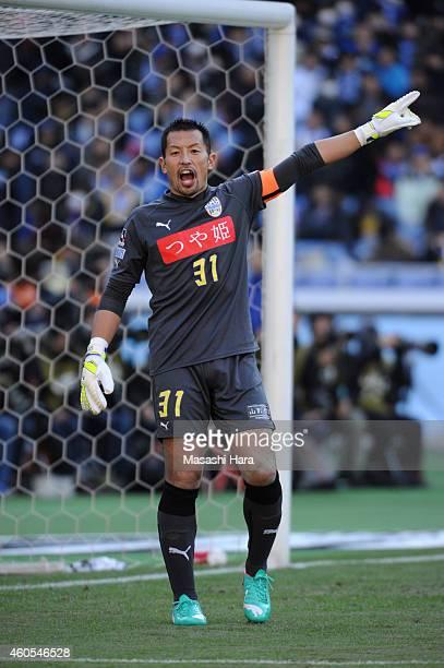 Norihiro Yamagishi of Montedio Yamagata looks on during the Emperor's Cup final match between Gamba Osaka and Montedio Yamagata at Nissan Stadium on...