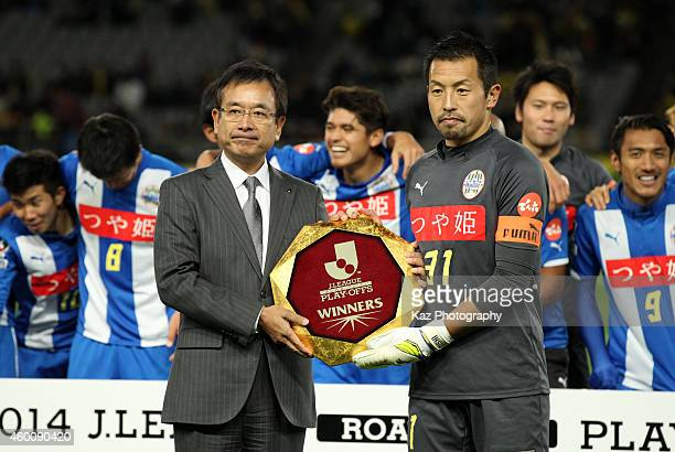 Norihiro Yamagishi of Montedio Yamagata receives the trophy from JLeague chairman Mitsuru Murai after their 10 win in the J1 Promotion PlayOff Final...