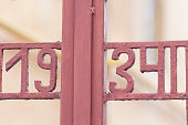 Number 1934 on gate. Decoration on a fence. Exterior