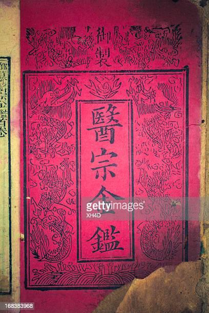 Alte Medizin Buch aus der Qing-Dynastie