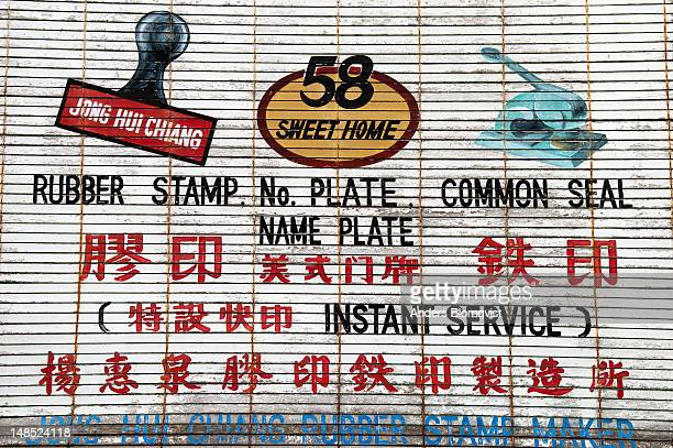 Old rubber stamp shop sign in Chinatown.