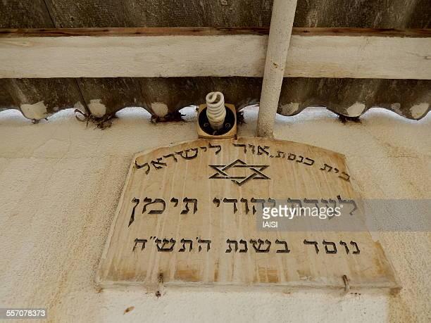 Old synagogue in Giv'at Amal, Tel Aviv