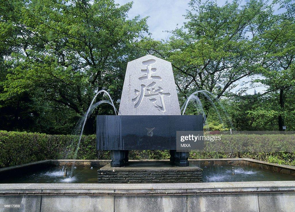 Osho Statue, Tendo, Yamagata, Japan