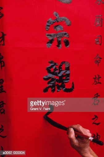 Painting Chinese Characters : Stock Photo