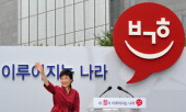 Park GeunHye the daughter of former South Korean dictator Park ChungHee waves to supporters at an event to launch her bid to become president in...