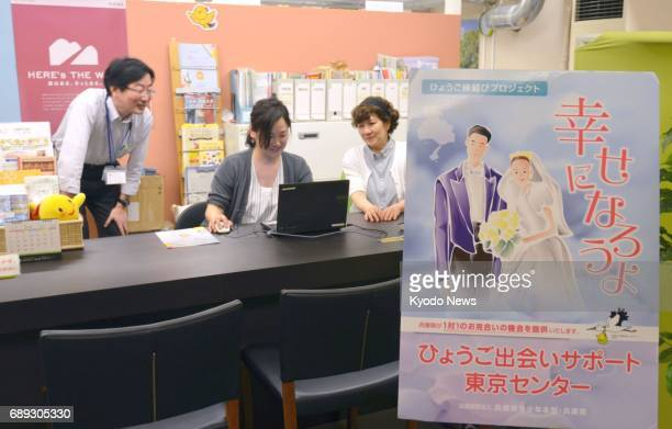Photo taken May 12 shows the Tokyo branch of a matchmaking center that western Japan's Hyogo Prefecture set up with hopes that residents find...