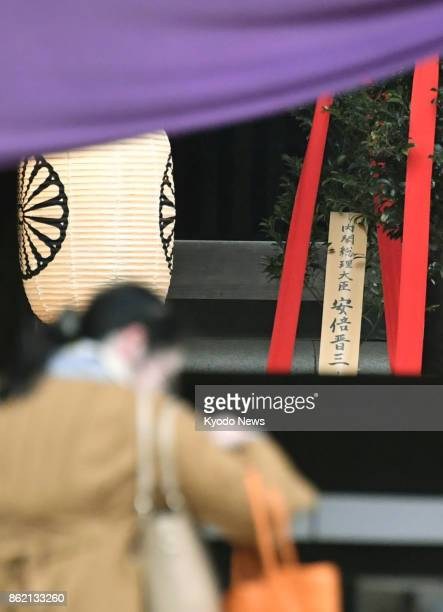 Photo taken Oct 17 shows the 'masakaki' offering Prime Minister Shinzo Abe sent to the controversial warlinked Yasukuni Shrine in Tokyo for its...