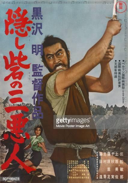 A poster for Akira Kurosawa's 1958 drama 'The Hidden Fortress' starring Toshiro Mifune and Misa Uehara