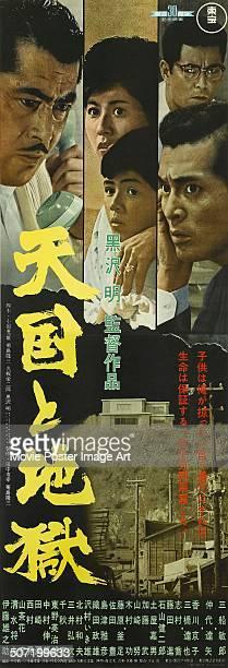 A poster for Akira Kurosawa's 1963 drama 'High and Low' starring Toshiro Mifune