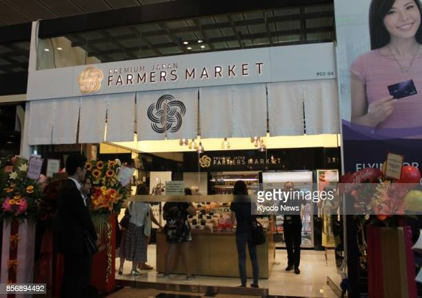 Premium Japan Farmers Market a Japanese food specialty shop backed by the country's agricultural cooperative federation ZenNoh has opened at...