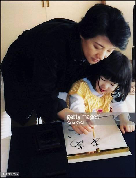 Princess Aiko Crown Prince Naruhito Crown Princess Masako Visit OkuShigakogen Ski Resort In Okushigakogen Japan On February 22 2005 Princess Aiko is...