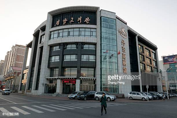 Pyongyang Koryo Hotel in Dandong is the largest nationowned hotel outside North Korea Dandong is the largest Chinese frontier city bordering with...