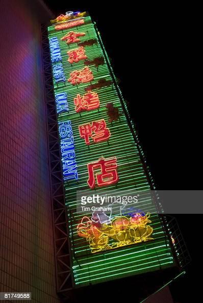 Quanjude Roast Duck restaurant sign in Wangfujing Street Beijing China