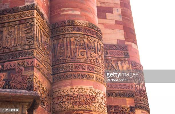 Qutb Minar Complex | UNESCO World Heritage Site | Delhi | India