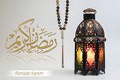 Ramadan Kareem, Arabic Calligraphy, Translation : Ask God to let us reach the fasting month Ramadan