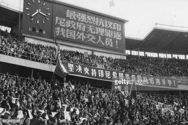 Rassemblement à Pékin contre le régime réactionnaire indonésien et le révisionnisme soviétique le 29 avril 1967 Chine