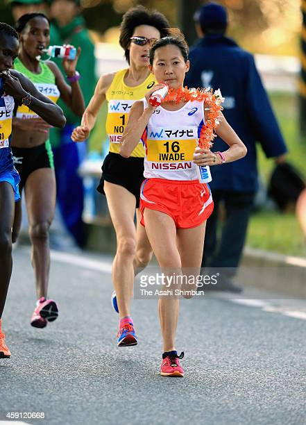 Reia Iwade of Japan competes in the 6th Yokohama International Women's Marathon on November 16 2014 in Yokohama Kanagawa Japan