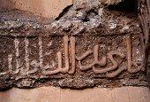 Relief with Arabic inscription Mosul Iraq