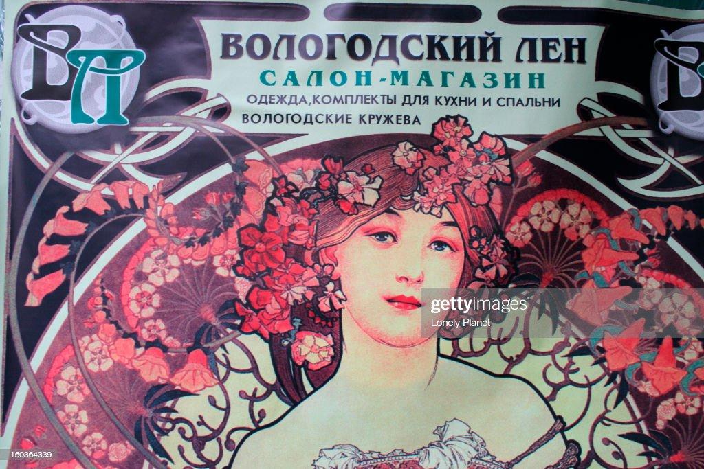 Reproduction of Art Nouveau poster advertising Vologda Linen. : Stock Photo