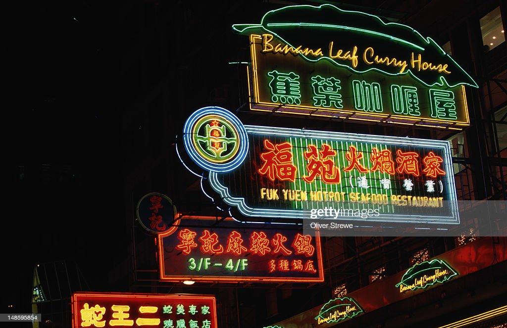 Restaurant neon signs on Hong Kong Island : Stock Photo