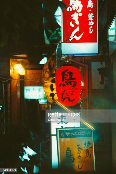 Restaurant signs lit up at night, Tokyo Prefecture, Japan