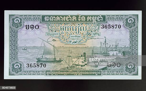 1 riel banknote 19501959 obverse sailing ships and motor boats Cambodia 20th century