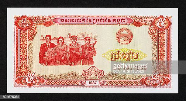 5 riels banknote obverse employee farmer worker and soldier Cambodia 20th century