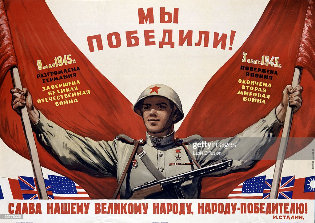 A Russian World War II propaganda poster depicting a soldier holding a large red flag in each hand, 1945. The slogan reads ' We Won!' Original artist V. Ivanov.