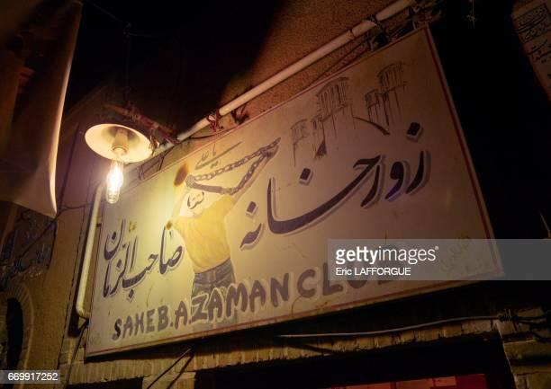 Saheb A Zaman Club Zurkhaneh billboard on October 23 2015 in Yazd Iran