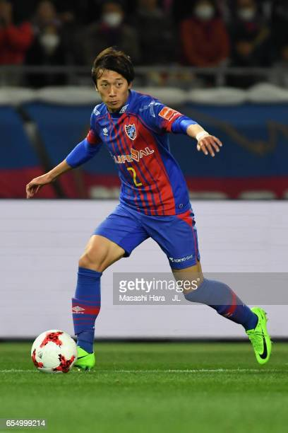 Sei Muroya of FC Tokyo in action during the JLeague J1 match between FC Tokyo and Kawasaki Frontale at Ajinomoto Stadium on March 18 2017 in Chofu...