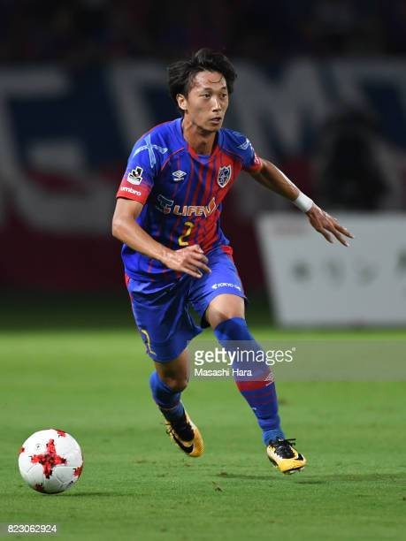 Sei Muroya of FC Tokyo in action during the JLeague Levain Cup PlayOff Stage first leg match between FC Tokyo and Sanfrecce Hiroshima at Ajinomoto...