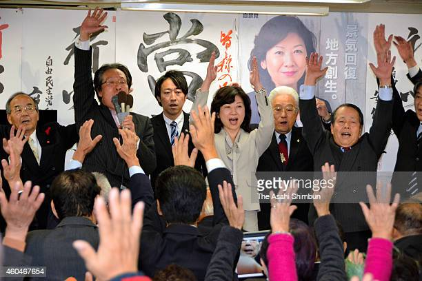 Seiko Noda of the Liberal Democratic Party makes banzai cheers with supporters to celebrate her win in the Gifu No1 constituency on December 14 2014...