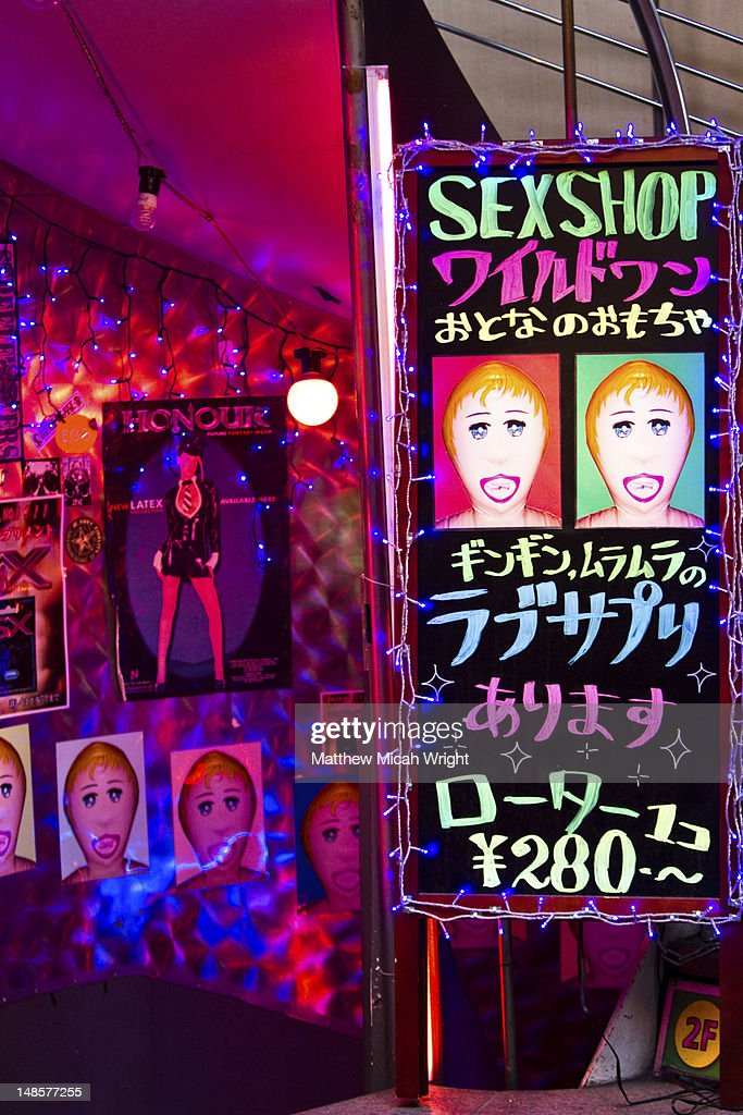 Sex shop entrance. : Stock Photo