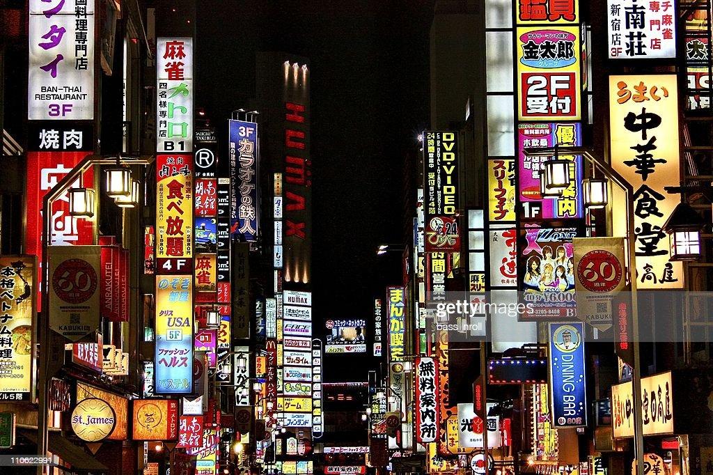 Shinjuku : Stock Photo