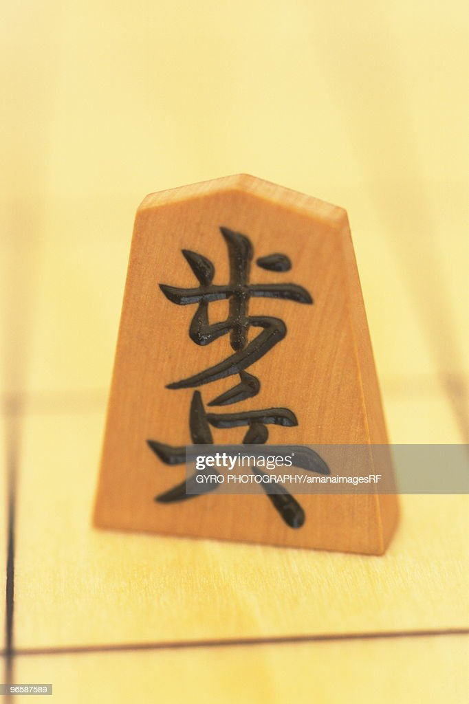 shogi piece representing the foot soldier stock photo
