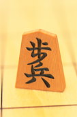 Shogi piece representing the foot soldier