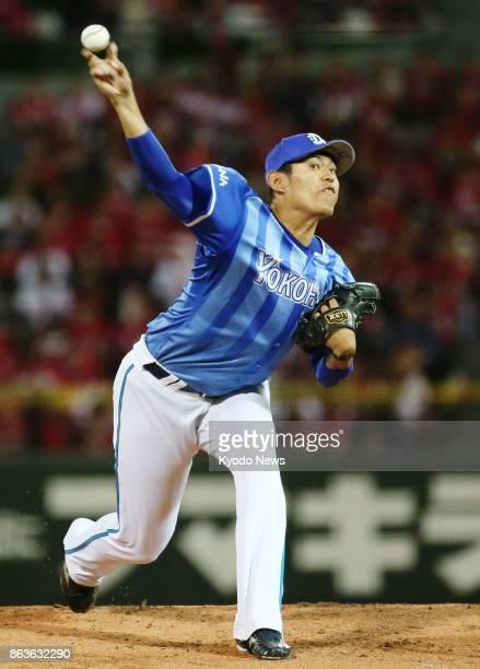 Shoichi Ino of the DeNA BayStars pitches against the Hiroshima Carp at Mazda Stadium in Hiroshima on Oct 20 2017 The BayStars won 10 to even the...
