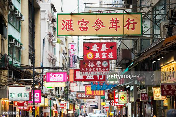 Shops Line Western District Streets in Hong Kong China