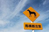 Horse crossing attention is written