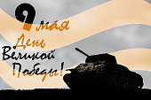 Silhouette of a tank against a background of dark clouds sky. The Second World War. 1941-1945. 9-th of May. Great Victory Day