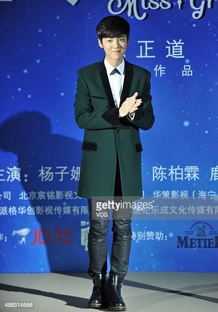 Singer Lu Han of EXO attends director Leste Chen's new movie 'Miss Granny' Beijing press conference on November 2 2014 in Beijing China
