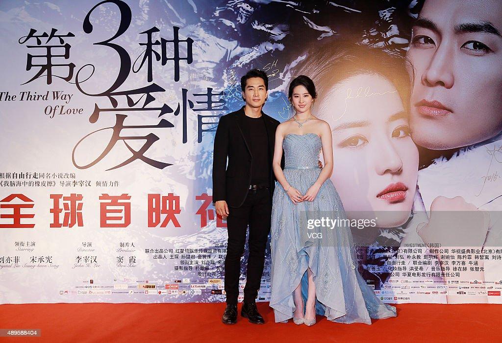 """The Third Way Of Love"" Beijing Premiere"