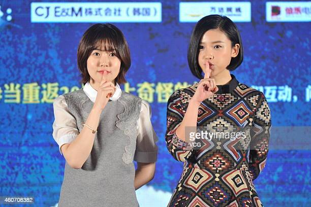 South Korea actress Shim Eunkyung and Chinese actress Yang Zishan attend the film 'Miss Granny' press conference on December 20 2014 in Beijing China