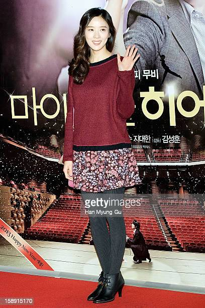 South Korean actress Lee ChungAh attends the 'My Little Hero' VIP Screening at CGV on January 3 2013 in Seoul South Korea The film will open on...