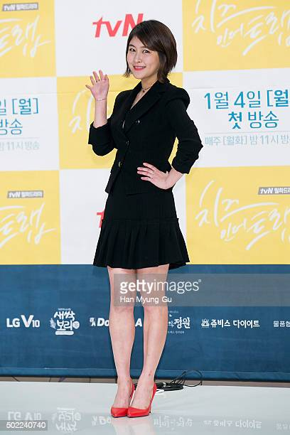 South Korean actress Park MinJi attends the press conference for tvN Drama 'Cheese In The Trap' on December 22 2015 in Seoul South Korea The drama...