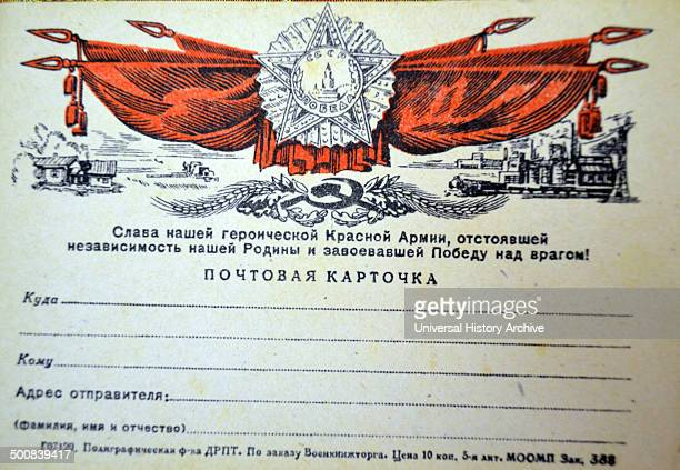 Soviet Russian world War Two postcard for use to send to soldiers fighting against Germany
