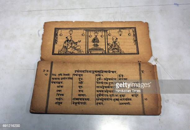 Specimen of Sanskrit Incunabula Atha Upanglalitapujapra of 1881 held by Ruia College Library amongst the rare collection