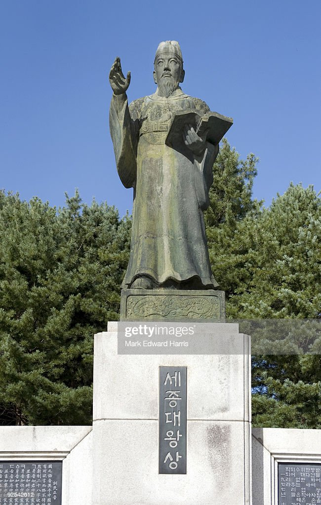 Statue of Sejong the Great, Inventor of Hangul : Stock Photo