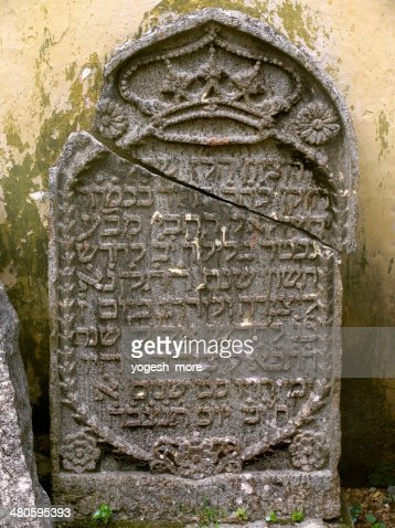 Stone inscription, Cochin Synagogue, Kochi (Cochin), Kerla : Stock Photo